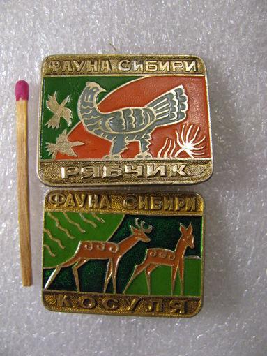 Значки. Фауна Сибири. Рябчик, Косуля. цена за 1 шт.