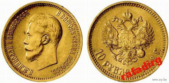 10 рублей 1900 года