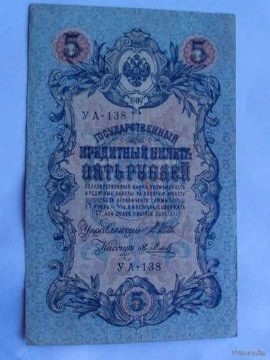 5 рублей 1909г. росийская империя УА-138   распродажа