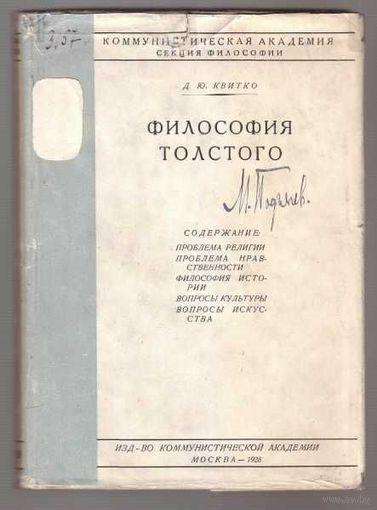 Квитко Д.Ю. Философия Толстого. 1928г.