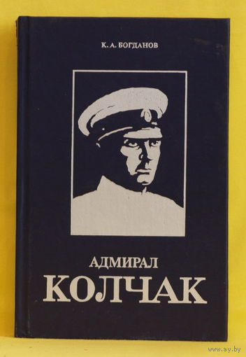 Адмирал Колчак. Биографическая повесть-хроника
