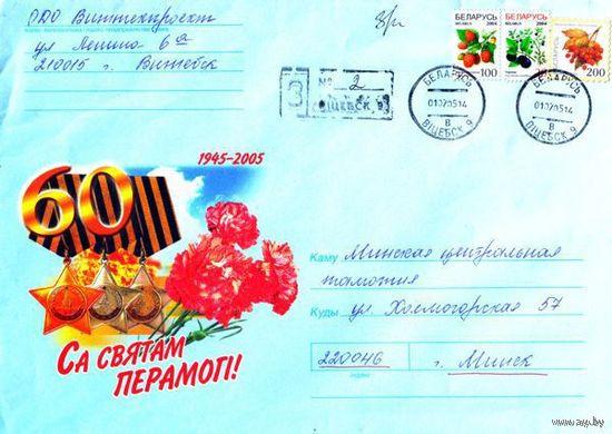 """2005. Конверт, прошедший почту """"Са святам Перамоги, 60 гадоу"""" (размер 26х16 см)"""