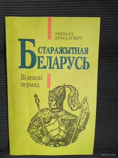 Мікола Ермаловіч. Старажытная Беларусь. Віленскі перыяд.\011