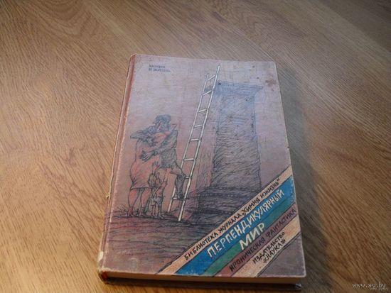Перпендикулярный мир. Ироническая фантастика. К. Булычев,Б. Штерн, В. Бабенко и др.