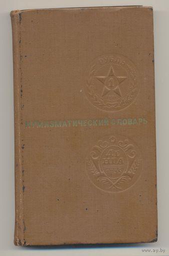 Нумизматический словарь В.В. Зварич 1975 г.