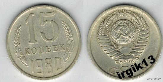 15 копеек 1980 года