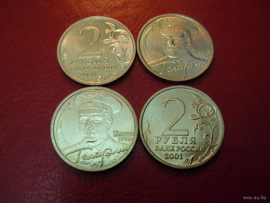 2 рубля 2001 год Гагарин СПМД 10 монет АЦ UNC мешковые