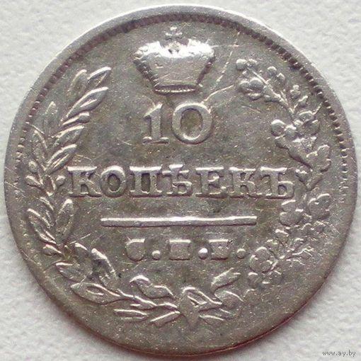 Россия, 10 копеек 1823 года, СПБ ПД