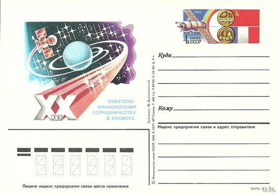Односторонняя почтовая карточка с ОМ. Интеркосмос. 1986 СССР