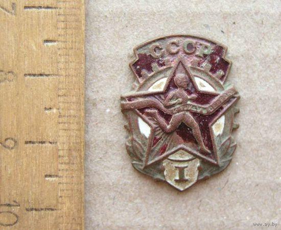 Значок ГТО СССР 1 степени 1940-50-е года