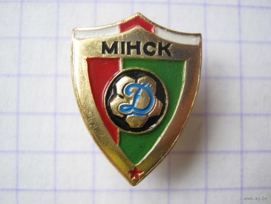 Динамо Минск.