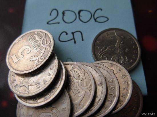 5 копеек 2006 год СП МНОГО