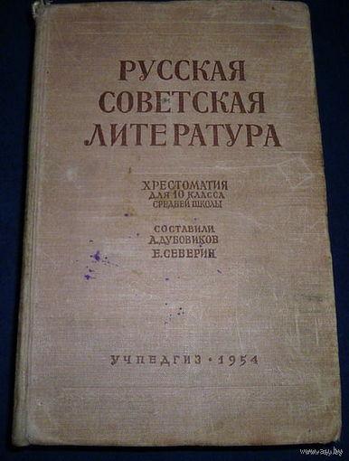 Хрестоматия 1953- Русская Литература