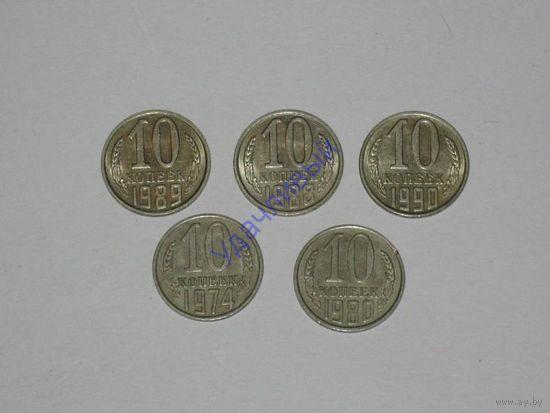 10 коп. СССР(5шт.), (2)