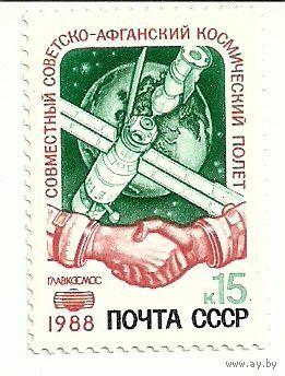 Советско-Афганский космический полет. 1988 негаш. СССР