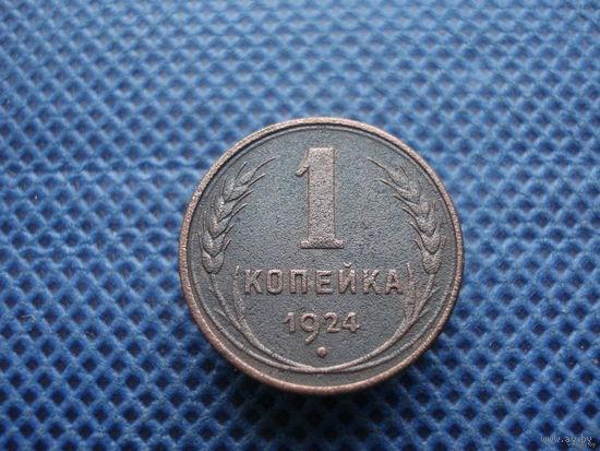 1 копейка 1924 г.(1)