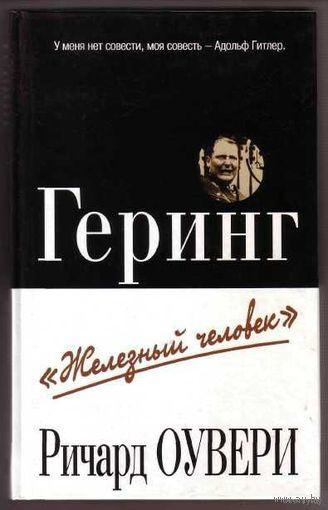 """Оувери Р. Геринг """"Железный человек"""". 2003г."""