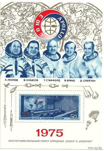 Союз-Аполлон. Блок. 1975 г. космос негаш. СССР