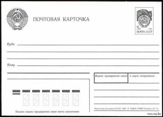 Почтовая карточка СССР, 1991, чистая