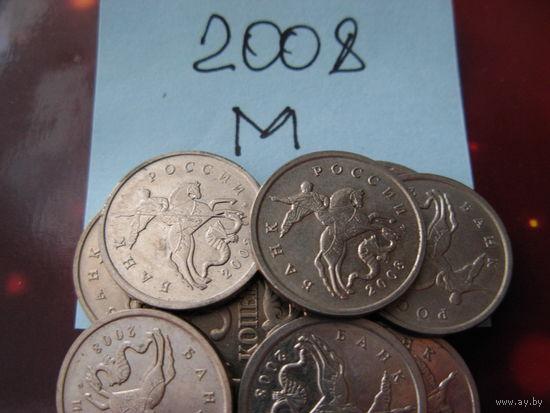 5 копеек 2008 год М 50 шт. ОПТ