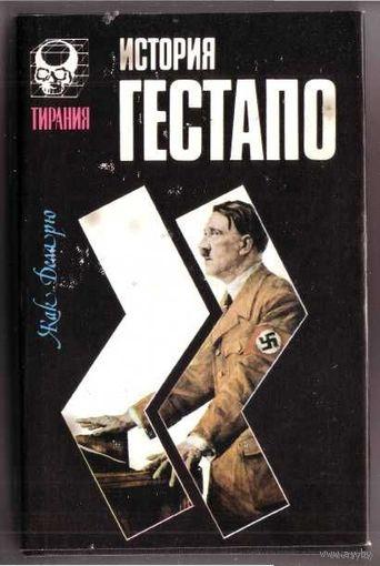 Деларю Жак.  История гестапо. 1993г.
