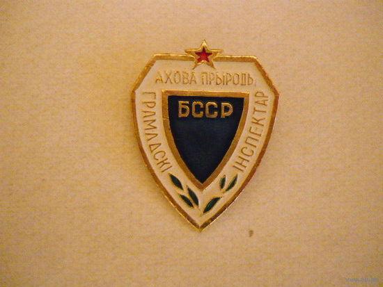 Общественый инспектор,охрана природы,БССР.