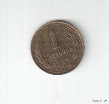 1 стотинка 1962 года Болгарии 2