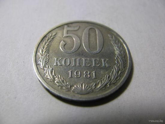 СССР 50 копеек (1981) Cu-Ni /1