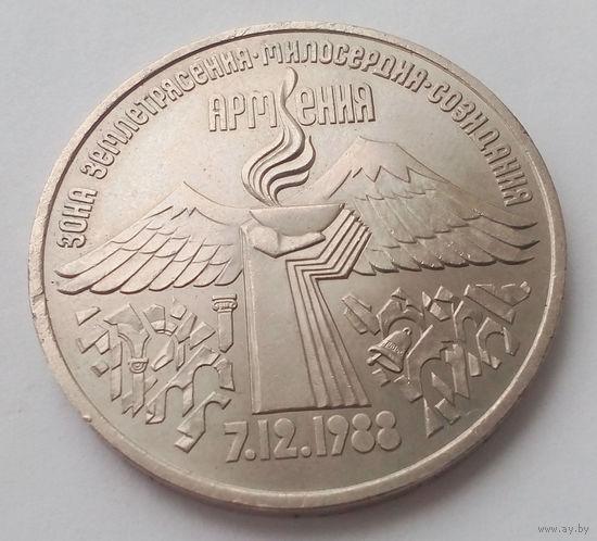 Землетрясение в Армении 3 рубля - Юбилейные рубли СССР.