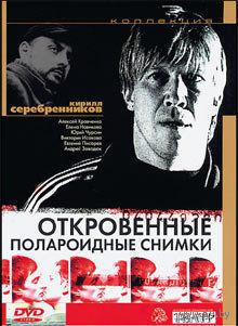 Откровенные полароидные снимки (Кирилл Серебренников)  DVD5