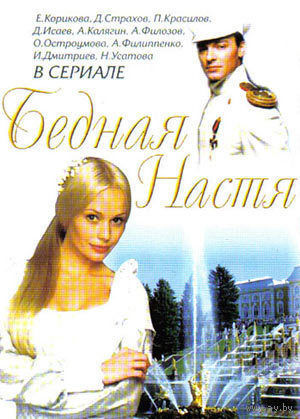 Бедная Настя (2003). Все 127 серий  В ОТЛИЧНОМ КАЧЕСТВЕ! Скриншоты внутри