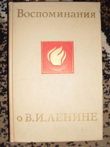 Воспоминания о В. И. ЛЕНИНЕ том 1-5