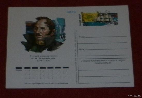 Почтовая карточка 2