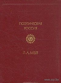 Л. А. Мей. Стихотворения. Поэтическая россия.