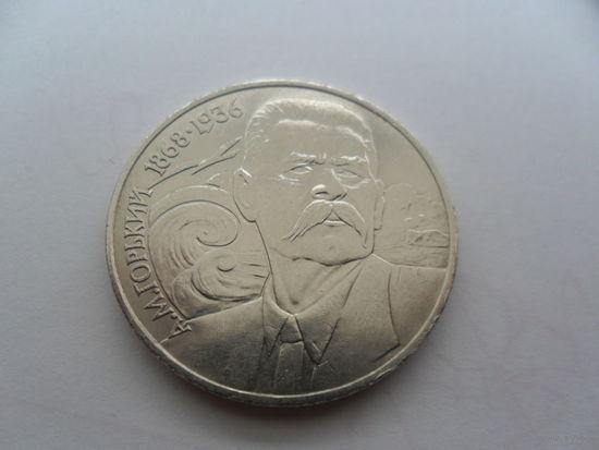 1 рубль СССР М.Горький.