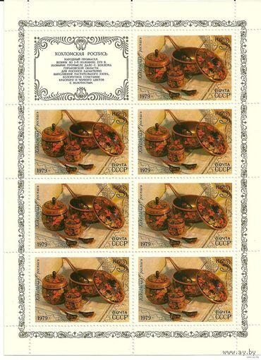 Народные промыслы. Малые листы негаш. 1979 искусство СССР