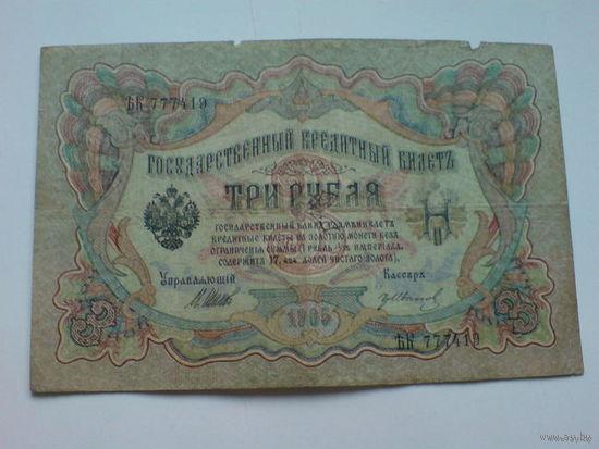 3 рубля 1905г. росийская империя  (шипов-иванов) ЪК 777419.  распродажа