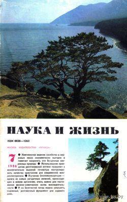 """Журнал """"Наука и жизнь"""", 1986, #7"""