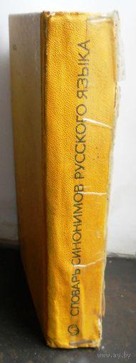 Словарь синонимов русского языка. 1969 г.