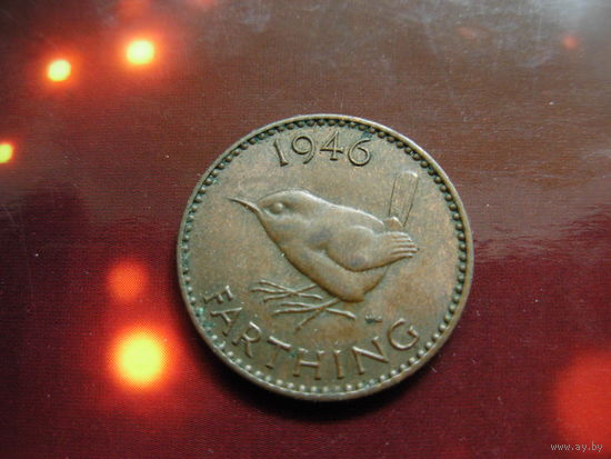 Великобритания 1 фартинг 1946 КМ # 843
