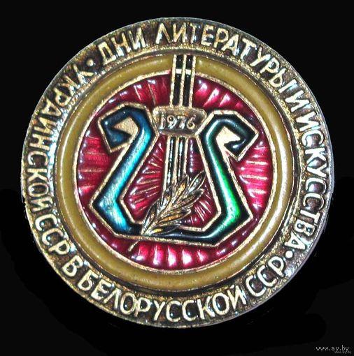 1976 г. Дни литературы и искусства УССР в БССР.
