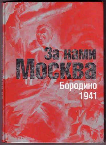 За нами Москва: Бородино 1941. /Воспоминания. Письма./ 2007г.