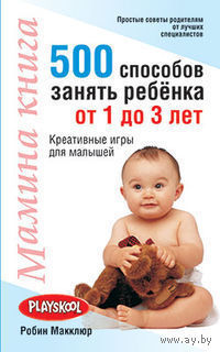 Мамина книга. 500 способов занять ребенка от 1 до 3 лет