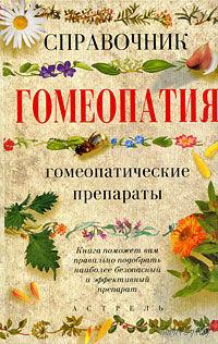 Гомеопатия. /Справочник/. 2005г.