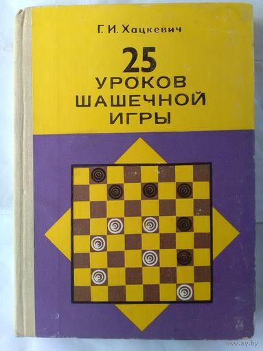 Г. И. Хацкевич. 25 уроков шашечной игры.