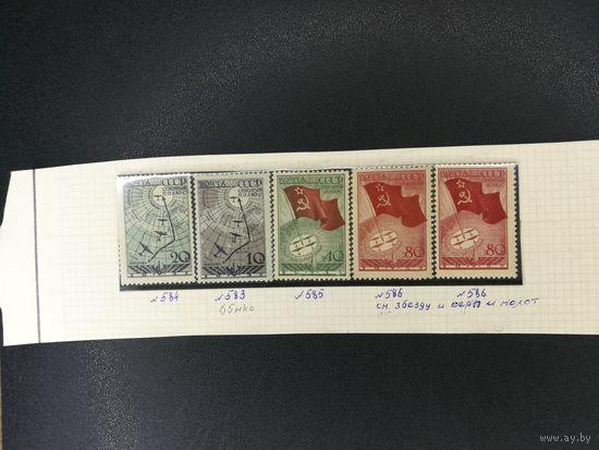 1938 год серия марок Авиапочта Северный полюс, с разновид. ! с 1 руб! ПРОДАЖА КОЛЛЕКЦИИ!
