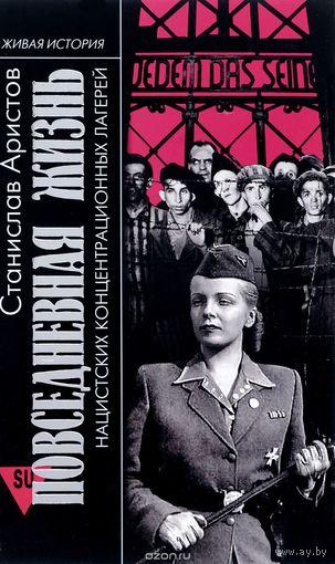 Аристов.  Повседневная жизнь нацистских концетрационных лагерей