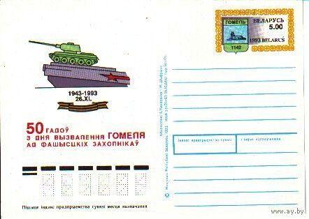 Беларусь 1993 ПК с OM 50 гадоў вызвалення Гомеля