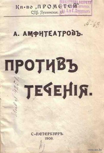 А. Амфитеатров. Против течения. 1908 г.