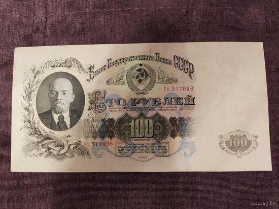 100 рублей 1947 год